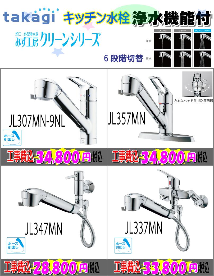 タカギの水栓 交換工事費込み 34800円~ 画像