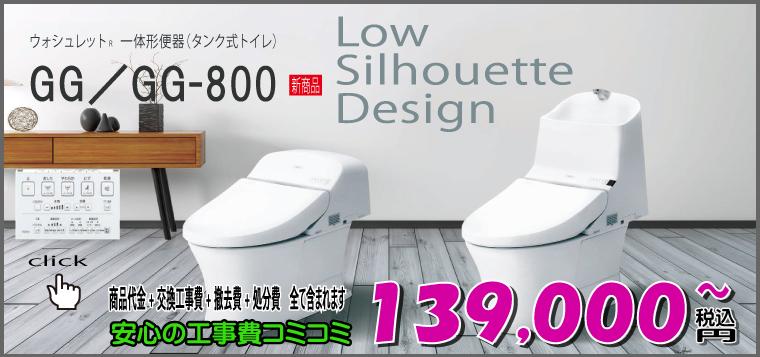 TOTO タンク一体型トイレ GG/GG-800 交換工事費込み 139,000円~