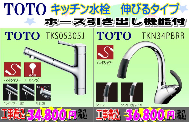 TOTO ホース引き出し式 キッチン水栓 工事費込み 34800円 ~ 画像