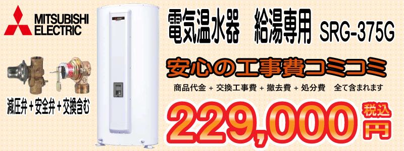 三菱電気温水器 SRG-375G 交換工事費込み 229,000円 の画像