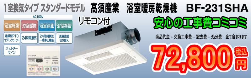 高須産業、浴室暖房乾燥機BF-231SHA、1室換気タイプスタンダードモデル、リモコン付、安心の工事費コミコミ72,800円税込
