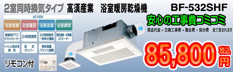 高須産業、浴室暖房乾燥機、BF-532SHF、2室同時換気タイプ、リモコン付、安心の工事費コミコミ85,800円税込