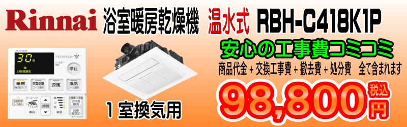 リンナイ、浴室暖房乾燥機温水式、RBH-C418K1P、1窒換気用、安心の工事費コミコミ98,800円税込