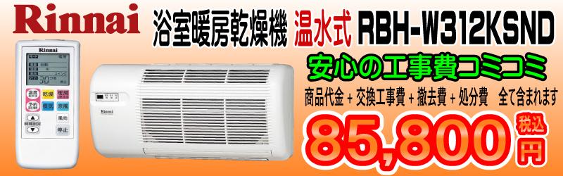 リンナイ、浴室暖房乾燥機温水式、RBH-W312KSND、安心の工事費コミコミ85,800円税込