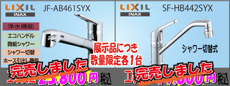 特価 水栓