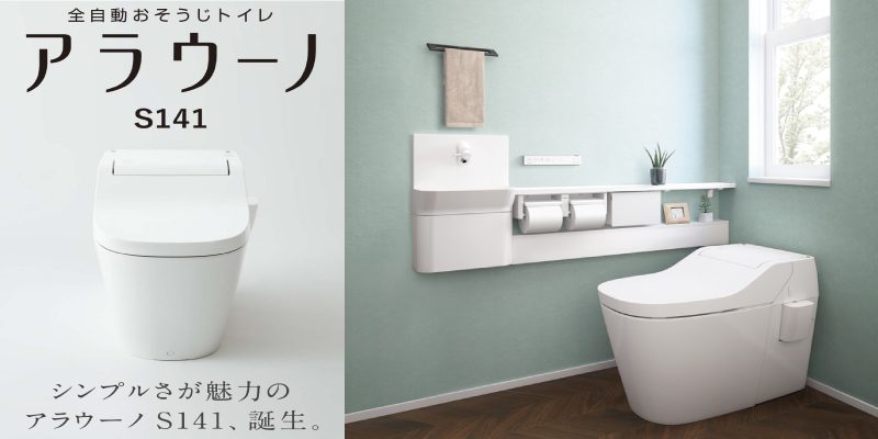 パナソニック アラウーノS141トイレ画像
