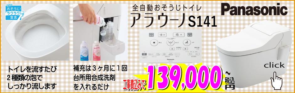 トイレリフォーム パナソニック アラウーノ S141 工事費込み139000円 画像
