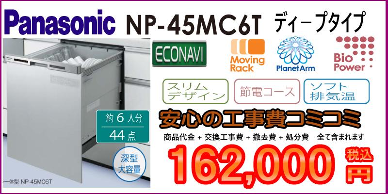 食洗器交換パナソニック 工事費込み162,000円税込ディープタイプ食洗機 画像