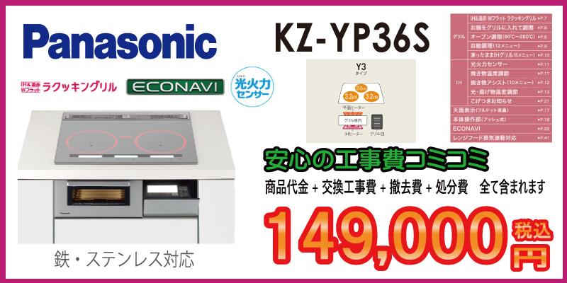 パナソニックIH KZ-YP36S 工事費込み149,000円税込