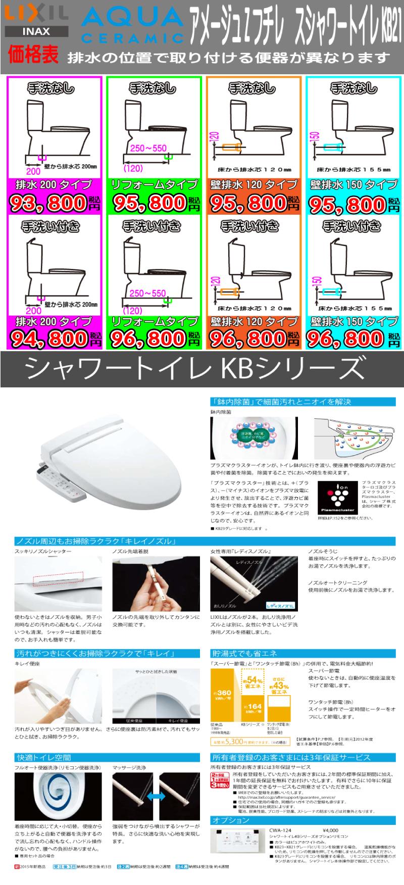 INAX アメージュZ AQUA+KB21トイレ 価格表