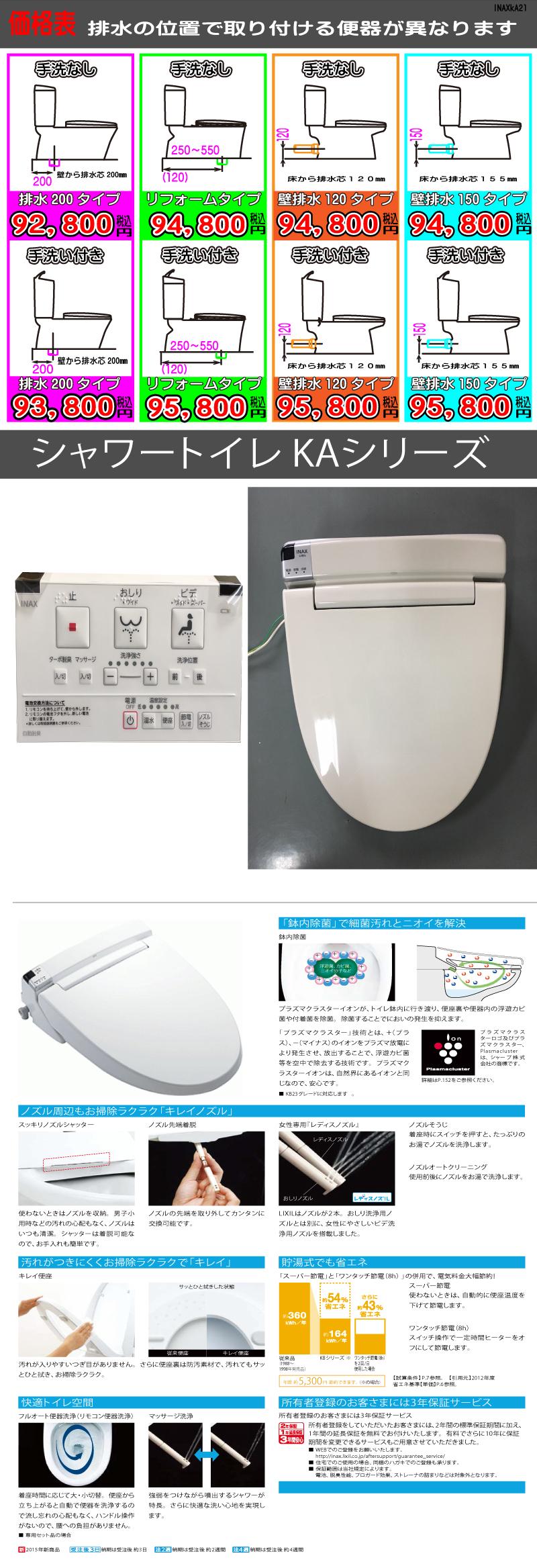 INAXアメージュZ+KA価格表
