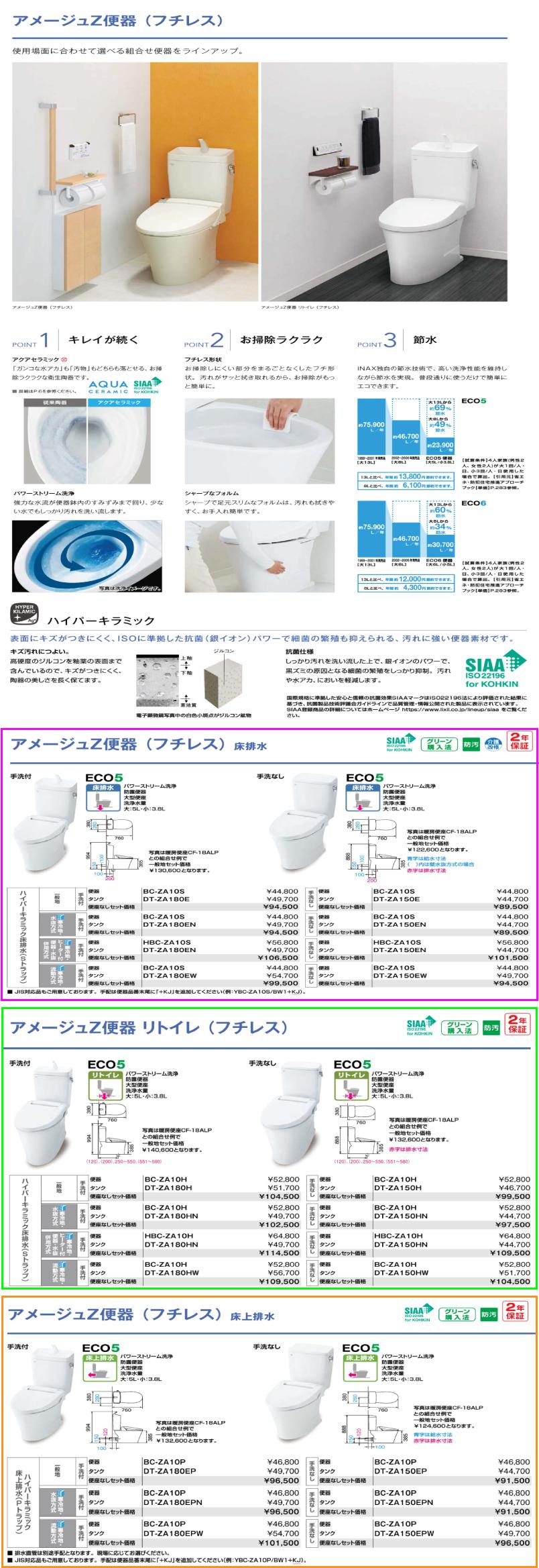 アメージュZ便器+タンク商品の詳細画像