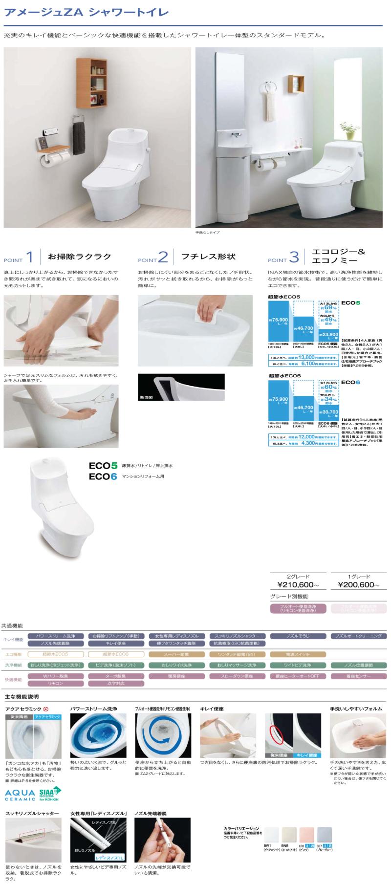 INAX アメージュZA一体型トイレ。シンプルな機能のみを搭載したシャワートイレ一体型便器のスタンダードモデルです。
