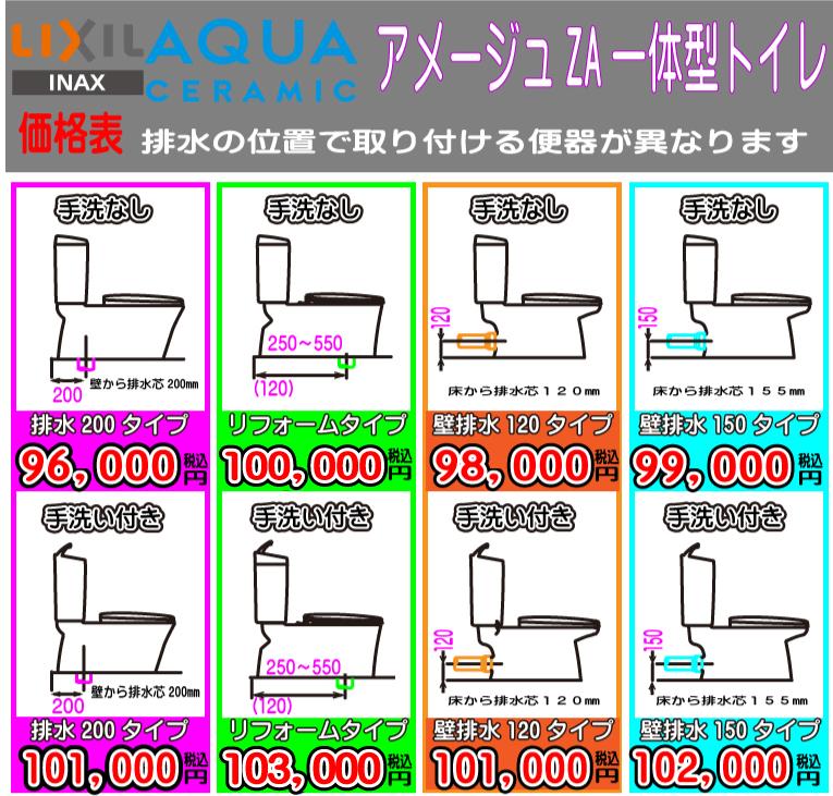 INAX アメージュZA一体型トイレ 各種価格表