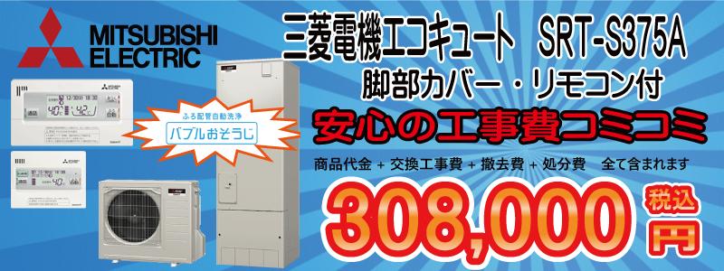 エコキュート交換 三菱 SRT-S375A 工事費込み308,000円 の画像