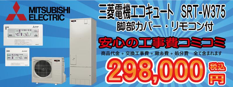エコキュート交換 三菱SRT-W375 工事費込み298,000円税込 の画像