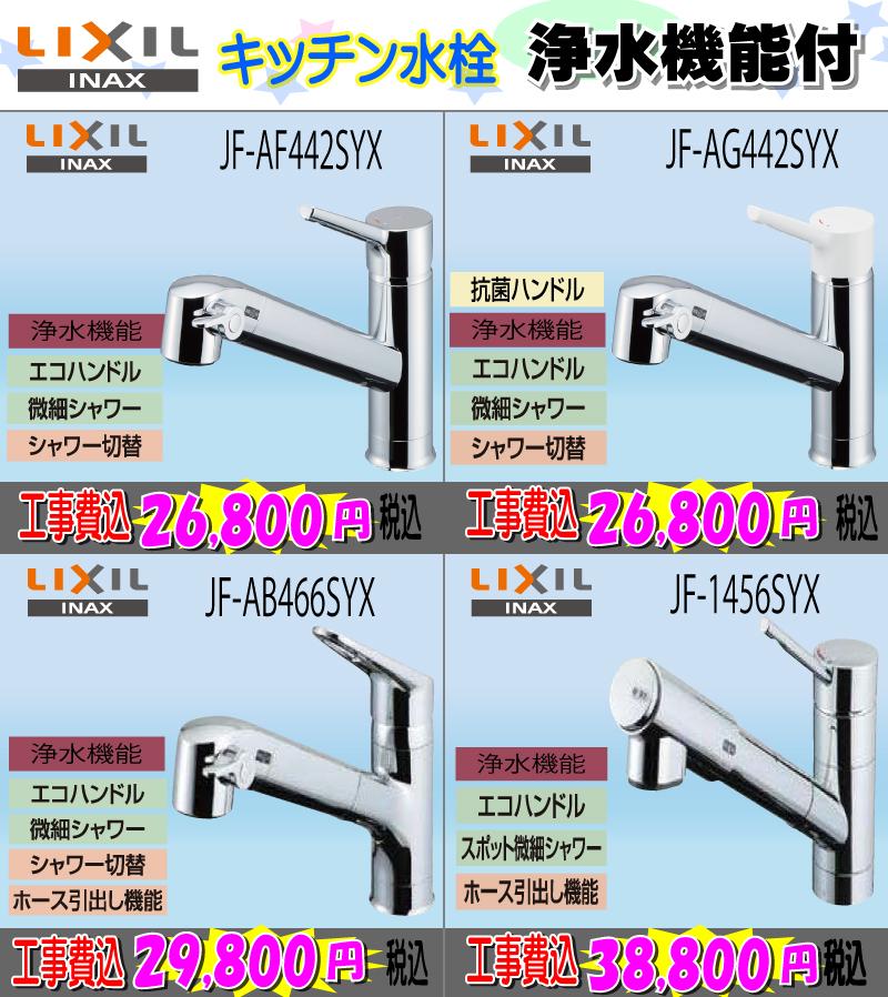 LIXIL キッチン水栓 浄水機能付き 工事費込み 26800円~ 画像