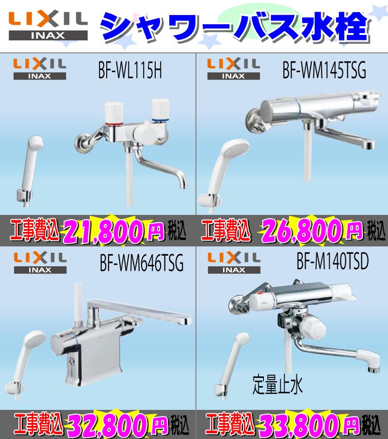 LIXIL シャワー水栓 交換工事費込み 21,800円~ 画像