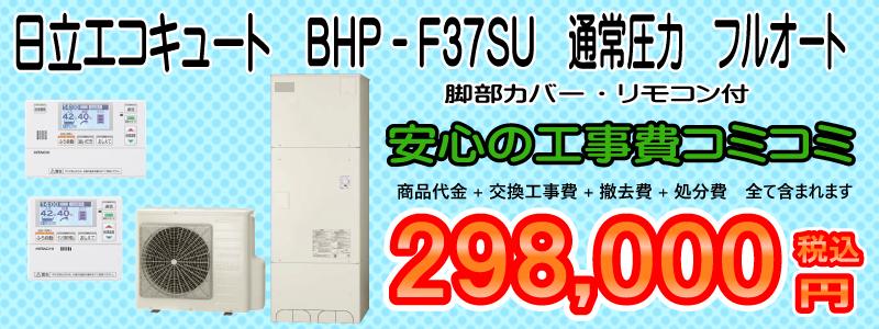 日立エコキュート BHP-F37SU エコキュート本体+交換工事費+撤去費+処分費+消費税 全てこみこみ298,000円税込 のバナー