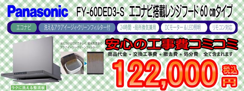パナソニックエコナビ搭載レンジフード FY-60DED3-S 工事費込み 122,000円~