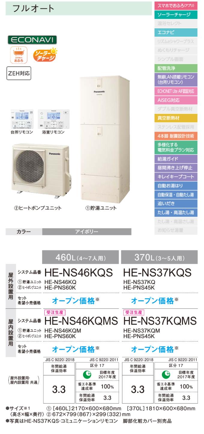 パナソニックHE-NS37KQS商品説明画像