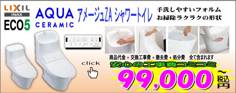 INAX 一体型アメージュZAフチレストイレ、工事費込99,000円~
