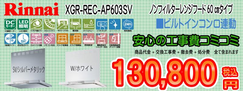リンナイXGR-REC-AP603SV、ノンフィルターレンジフード60cmタイプ、ビルトインコンロ連動、安心の工事費コミコミ130,800円税込