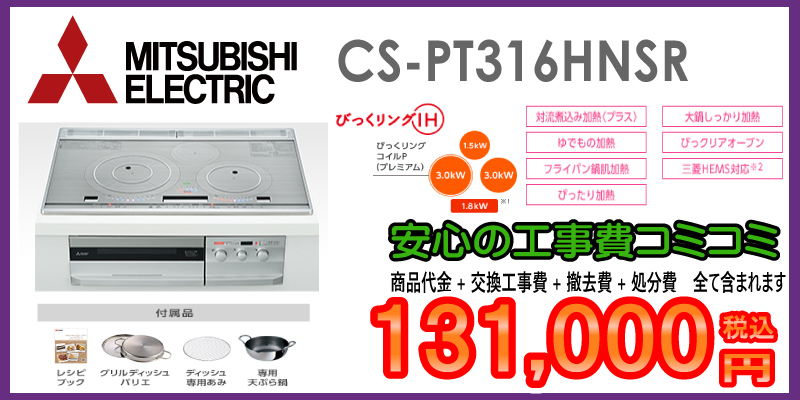 三菱IH CS-PT316HNSR 工事費込み131,000円税込