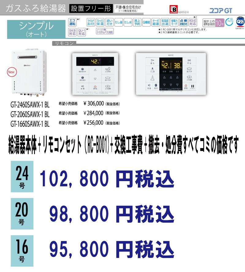 ノーリツ 屋外壁掛型 オートタイプ給湯器 価格表