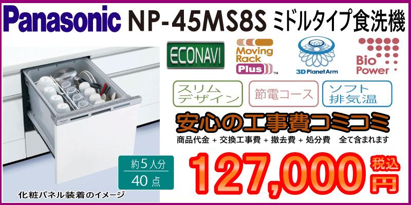パナソニック食洗器交換 工事費込み127,000円税込ミドルタイプ食洗機 画像