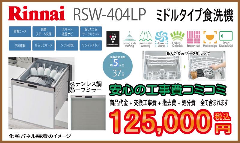 食洗器交換 リンナイ 工事費込み125,800円税込ミドルタイプ食洗機 画像