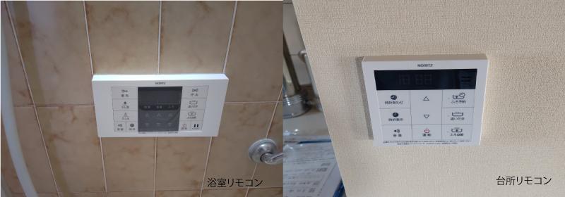 名古屋市 ガス給湯器交換工事 リモコン画像