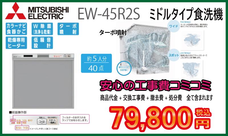 食洗器交換三菱 工事費込み79,800円税込ミドルタイプ食洗機 画像