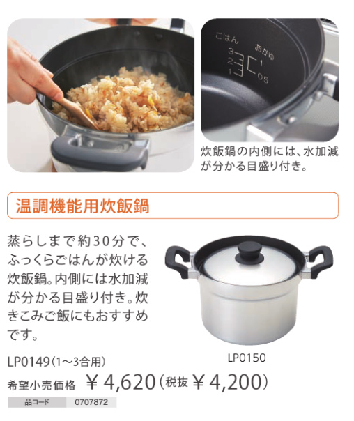 温調機能用炊飯