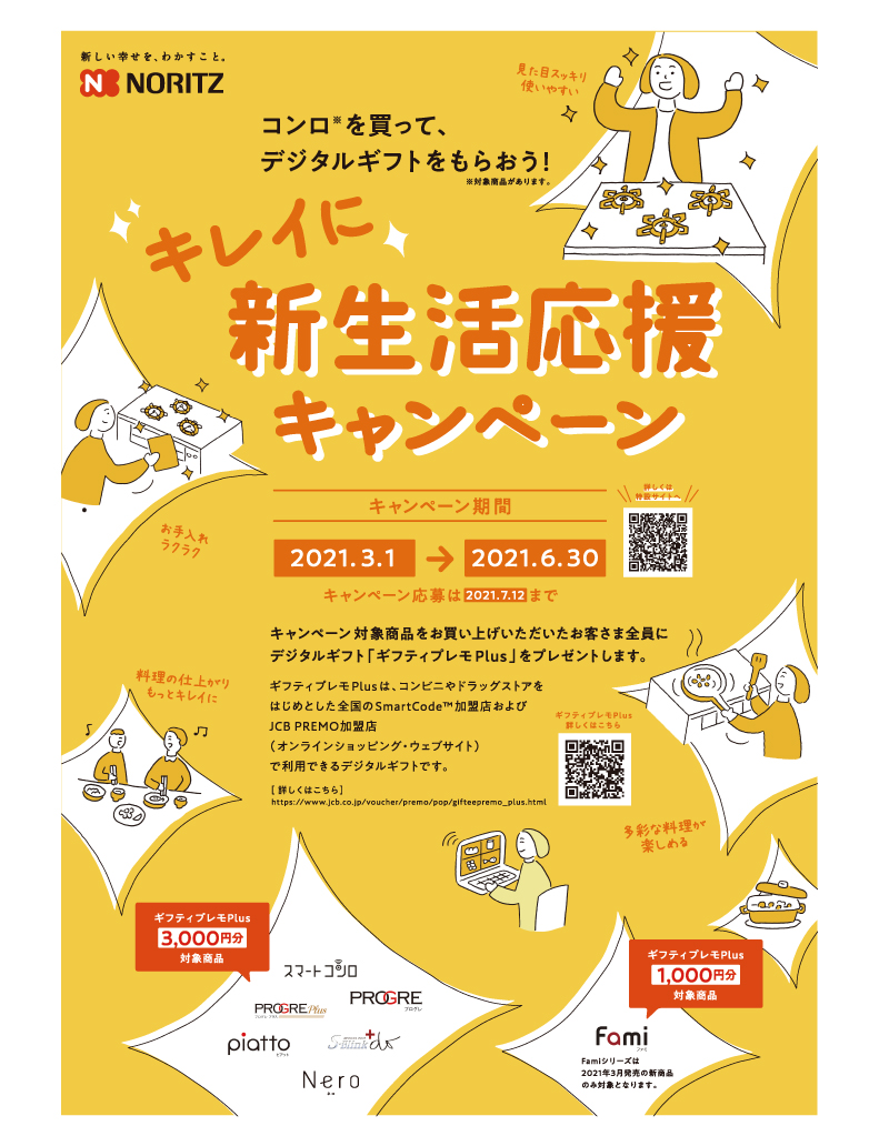 ノーリツ新生活応援キャンペーン1