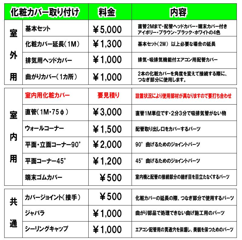 エアコン各種工事02