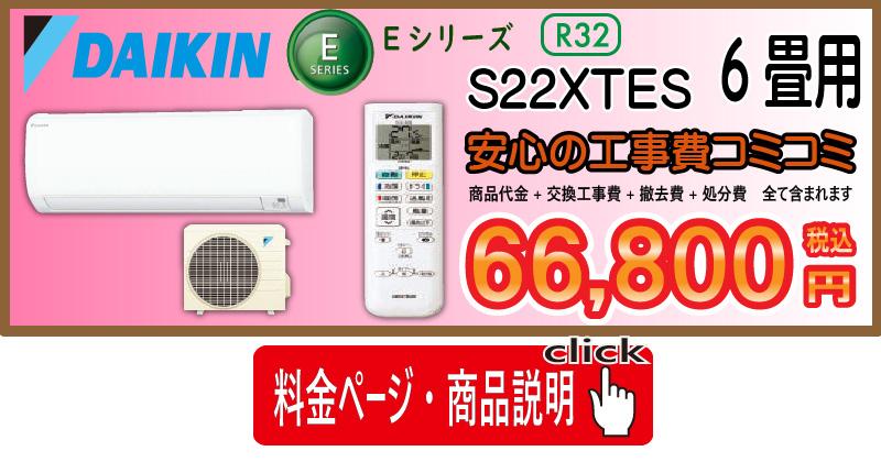 エアコン工事 ダイキン Eシリーズ S22XTES