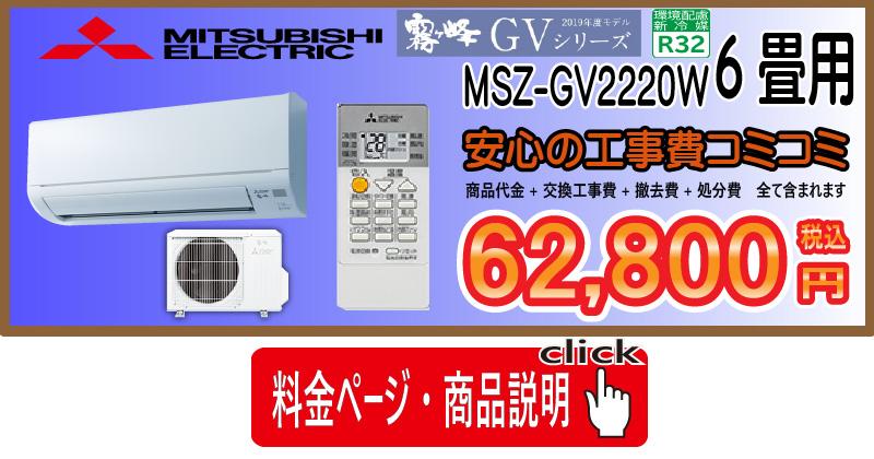 エアコン工事 三菱 霧ヶ峰 GVシリーズ MSZ-GV2220W