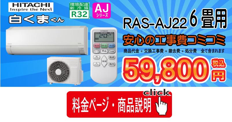 エアコン工事 日立ルーム AJシリーズ RAS-AJ22