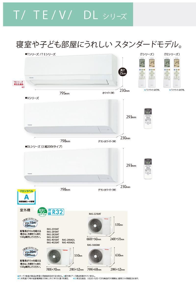 東芝エアコンTシリーズ詳細