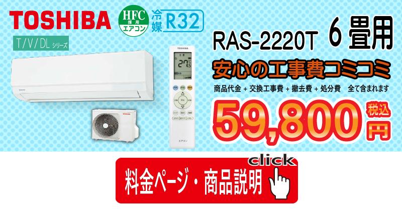 エアコン工事 東芝 Tシリーズ RAS-2220T