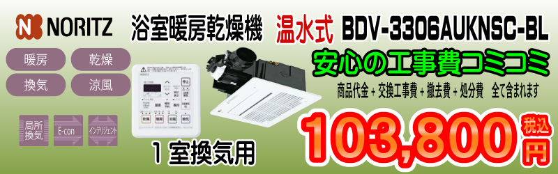 ノーリツ、浴室暖房乾燥機温水式、BDV-3306AUKNSC-BL、1室換気用、安心の工事費コミコミ103,800円税込