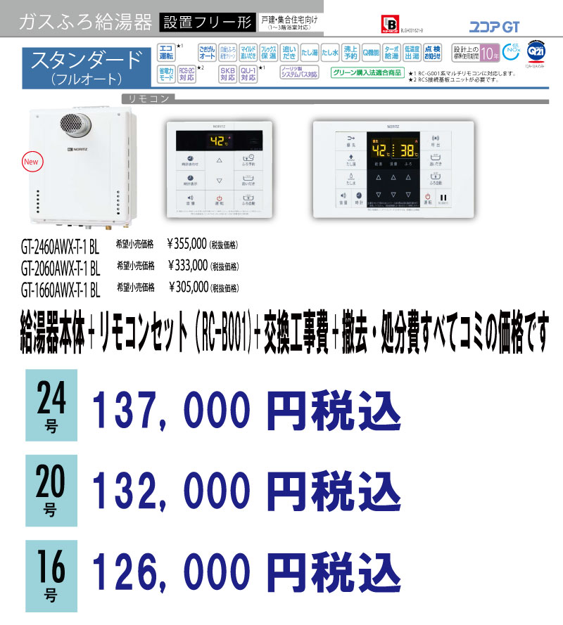 ノーリツ給湯器 マンション扉内設置型 フルオートタイプ 価格表