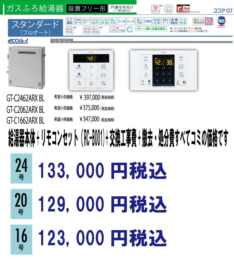 ノーリツ給湯器 エコジョーズ 据え置き型 フルオートタイプ 価格表