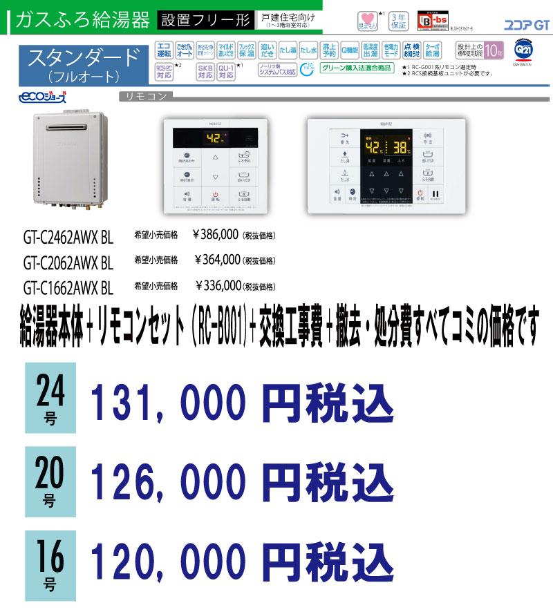 ノーリツ給湯器 エコジョーズ 設置フリー型 フルオートタイプ 価格表