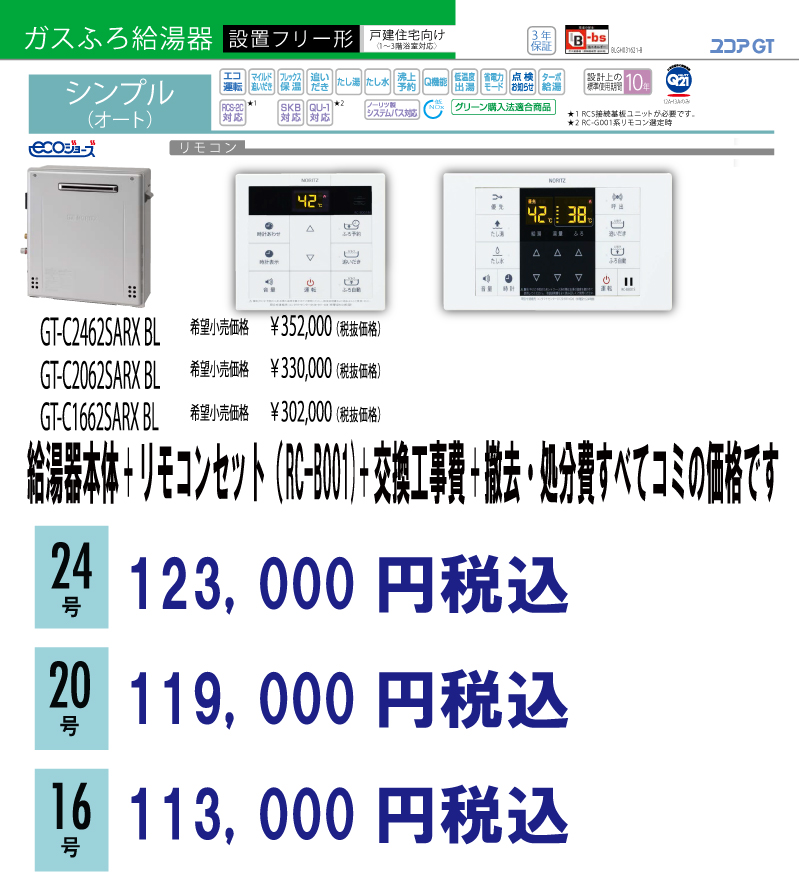 ノーリツ給湯器 エコジョーズ 据え置き型 オートタイプ 価格表