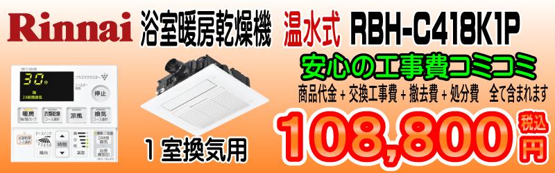 リンナイ、浴室暖房乾燥機温水式、RBH-C418K1P、1室換気用、安心の工事費コミコミ108,800円税込