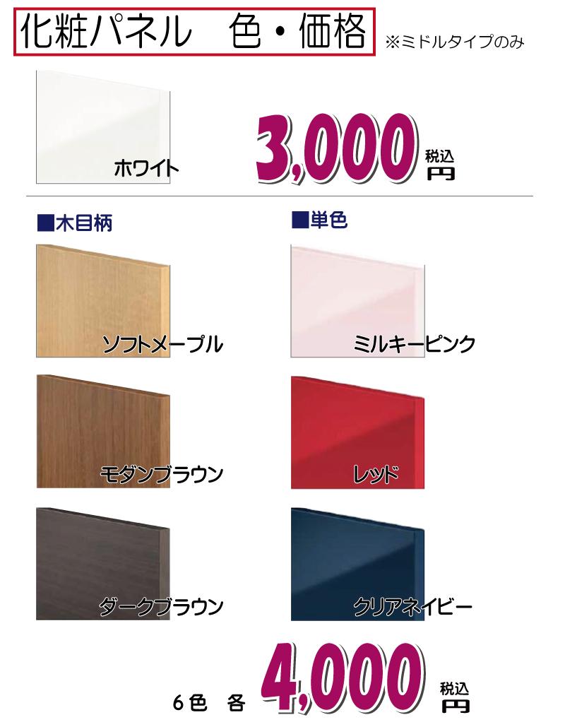 食洗機用化粧パネル 色と価格