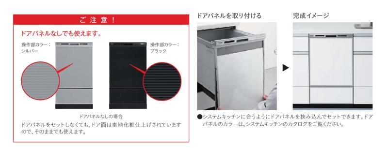 食洗機用化粧パネル 注意
