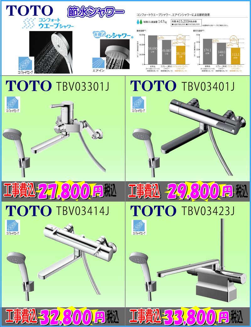 TOTO シャワー水栓 工事費込み 27,800円~ 画像